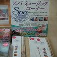 新星堂 カルチェ5ルミネ新宿店<SPAコーナー>