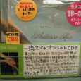TOWER RECORDS新宿9F<SPAコーナー>