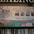 山野楽器銀座本店<SPAコーナー>