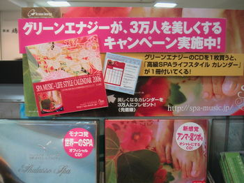 CDショップ五番街 <SPAコーナー>