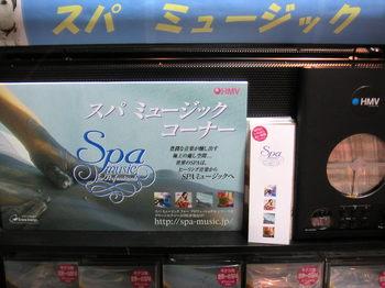 HMV新宿サウス <SPAコーナー>