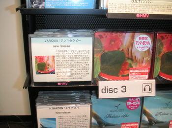 HMV ジャパン横浜ビブレ店<SPAコーナー>
