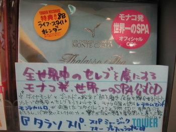 タワーレコード 横浜モアーズ店<SPAコーナー>