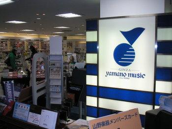 山野楽器 横浜そごう店<お問い合せ>