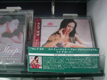山野楽器 横浜そごう店 <SPAコーナー>