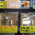 新星堂横浜ポルタ店