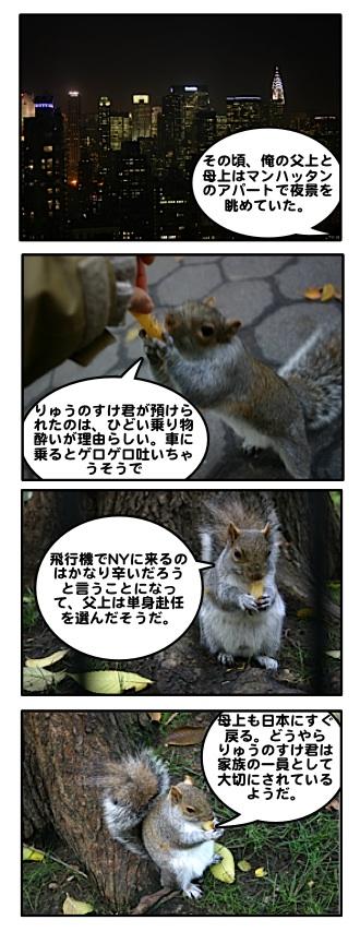 Ryu0712275_2