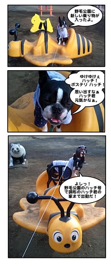Hachi0802021